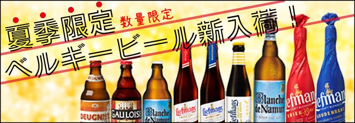 ベルギービール 限定