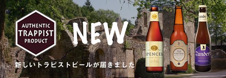 トラピストビール新商品