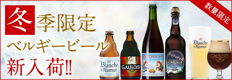 冬季限定ベルギービール