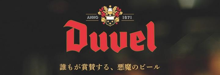 デュベル-悪魔のビール-