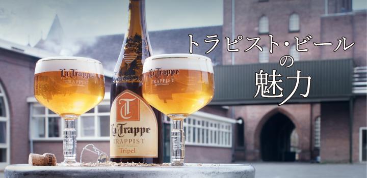 トラピスト・ビールの魅力